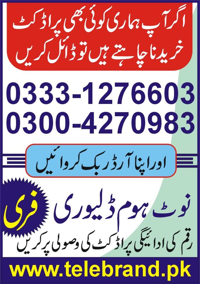 Tobi Travel Steamer in pakistan banner logo