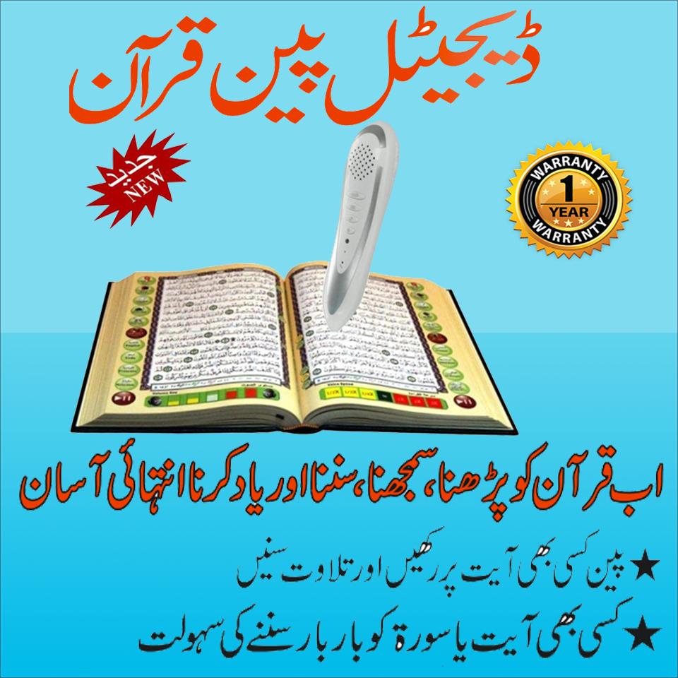 Digital pen quran price in pakistan